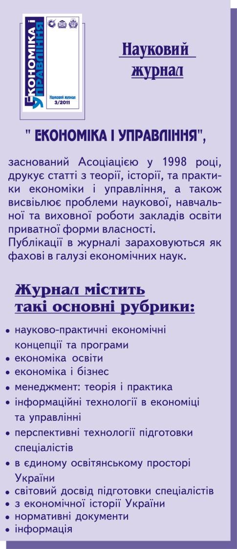 """Журнал """"Економіка і управління"""""""