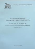 Наукові та науково-практичні конференції в 2012 р.