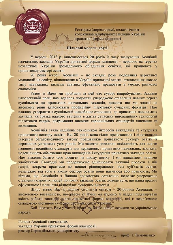 Ви завітали на сайт Асоціації навчальних закладів України приватної форми власності